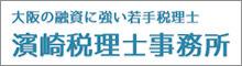 濱崎税理士事務所