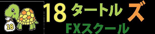大阪FXスクール18タートルズ『安心・良心・丁寧で低価格な初心者のための対面式授業』