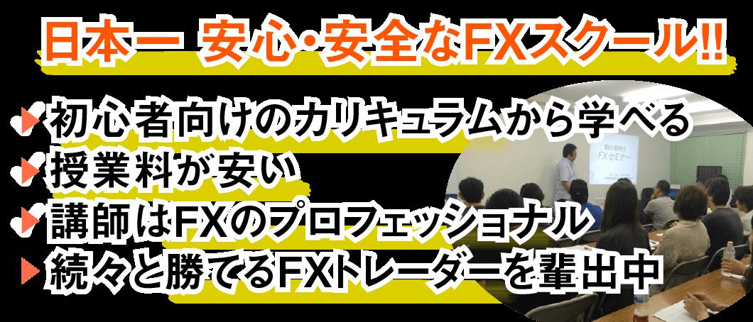 日本一安心・安全なFXスクール