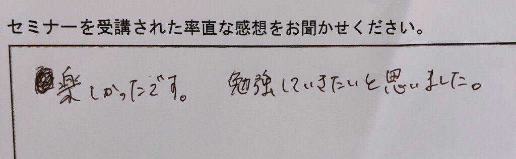 楽しかったです。勉強していきたいと思いました