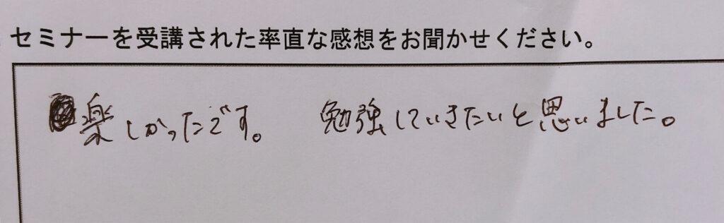 楽しかったです。勉強したいと思いました。
